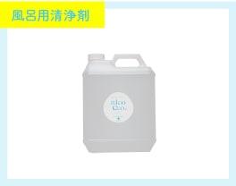 ニコエコ 風呂用 4L