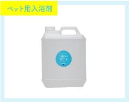 ニコエコ ペット入浴剤 4L