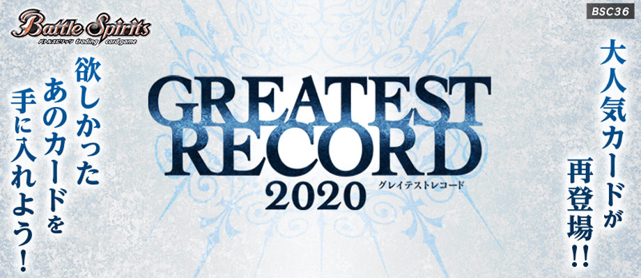 GREATEST RECORD 2020
