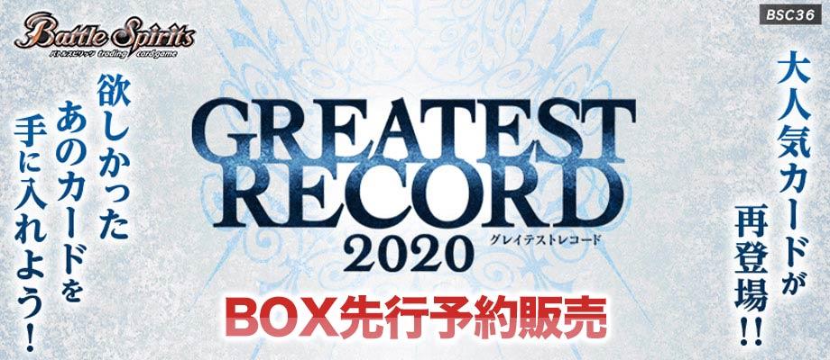 GRETST RECORD 2020