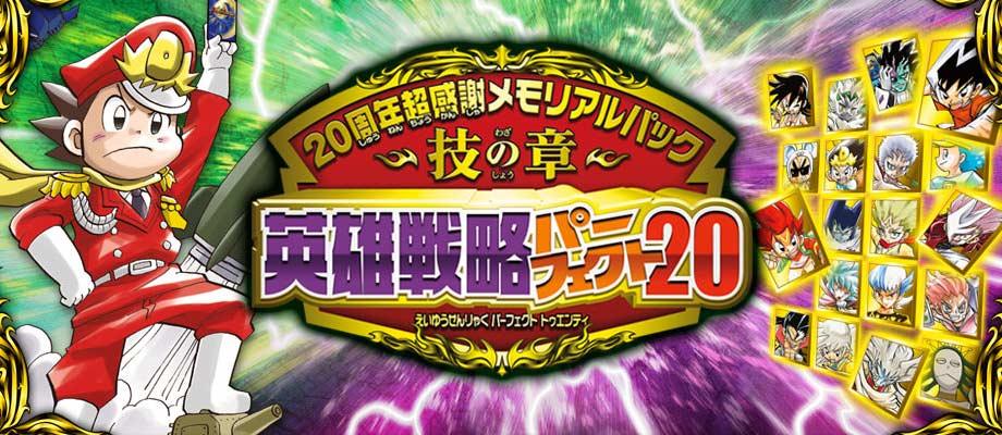 20周年メモリアルパック技の章英雄戦略20
