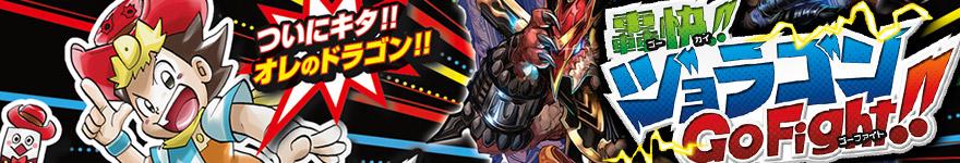轟快!!-ジョラゴンGo-Fight!!