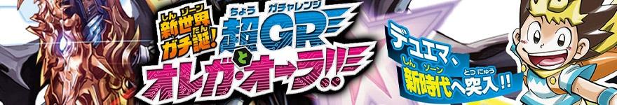 新世界ガチ誕!超GRとオレガ・オーラ!!