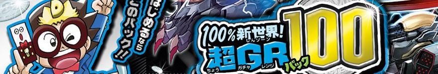 100%新世界!超GRパック100
