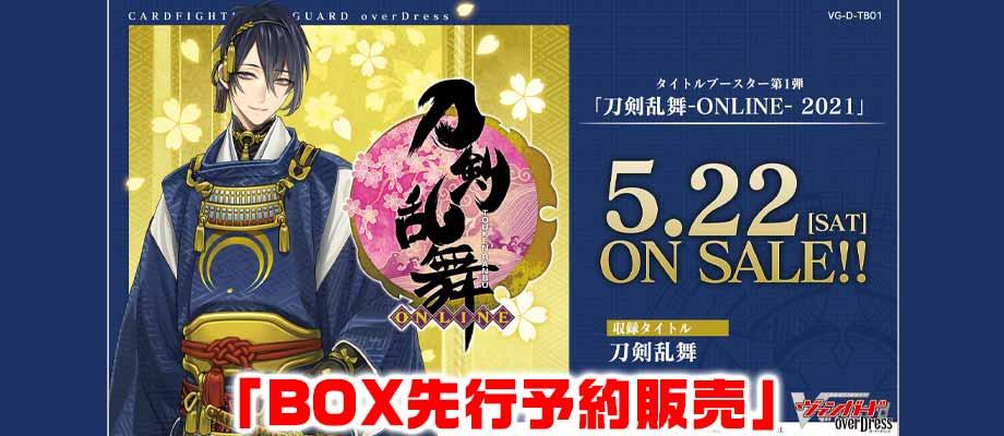 刀剣乱舞ONLINE2021