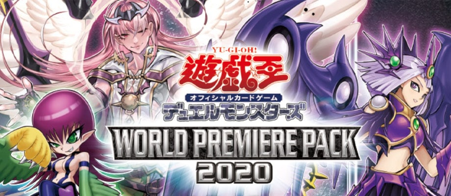 WORLD PREMIERE PACK 2020