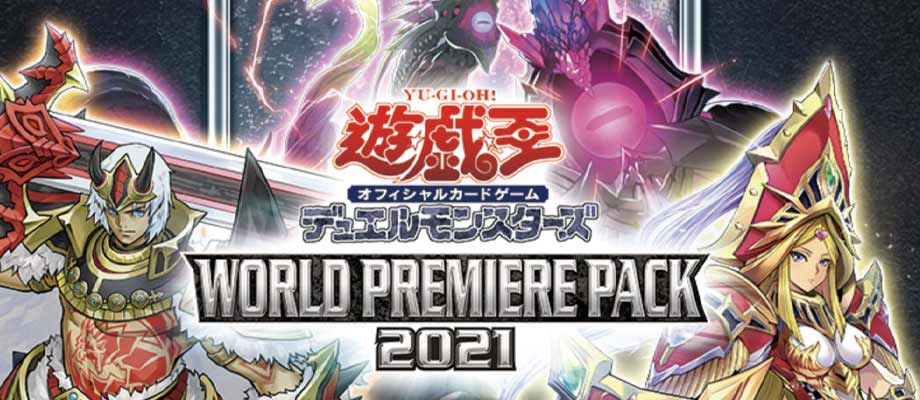 WORLD PREMIERE PACK 2021