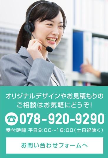 お電話からのお見積もり大歓迎!