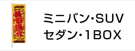 ミニバン・SUV・セダン・ワンボックスのぼり