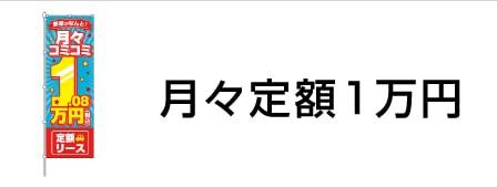 月々定額1万円のぼり