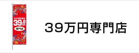 39万円専門店のぼり
