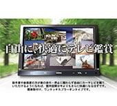 【TVセレクトキット】自由に、快適にテレビ鑑賞 TOYOTA/DAIHATSUディーラーオプションナビ