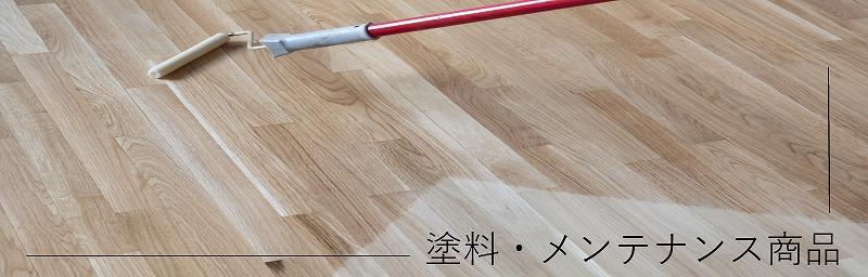 塗料メンテナンス商品