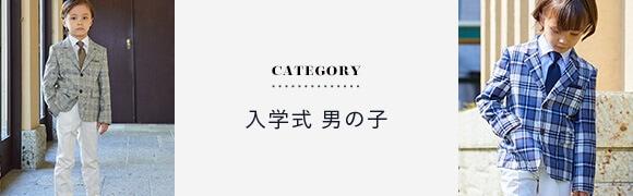 入学式 スーツ 男の子