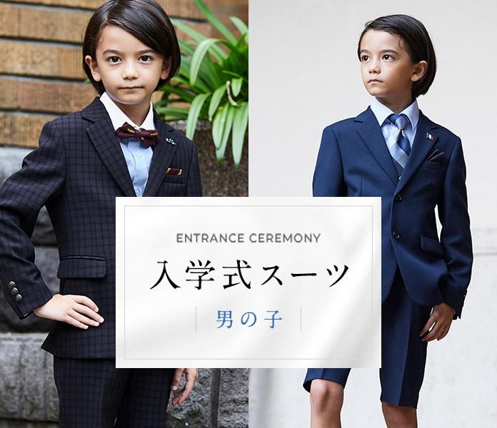 入学式スーツ 男の子