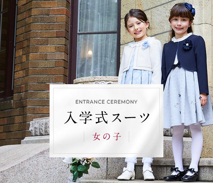 入学式スーツ 女の子