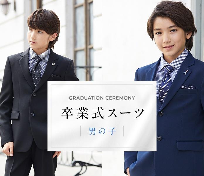 卒業式スーツ 男の子