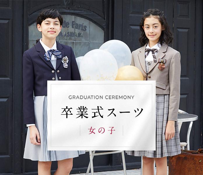卒業式スーツ 女の子