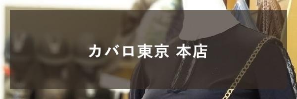 カバロ東京 本店
