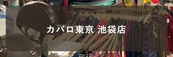 カバロ東京 池袋店