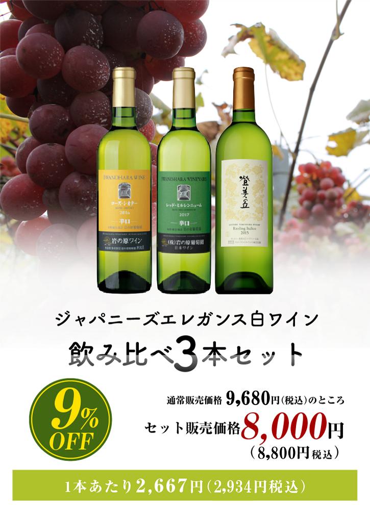 日本独自品種3ワイナリー飲み比べ3本セット