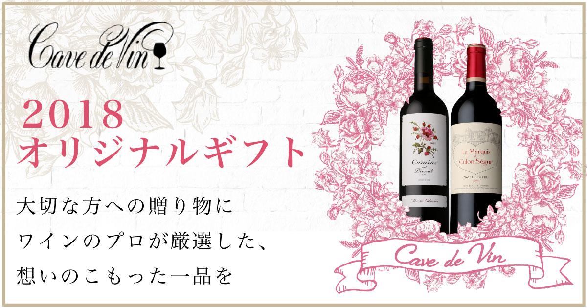 サントリーのワイン専門店「ワインショップ カーヴ・ド・ヴァン」の2018年オリジナルギフト特集