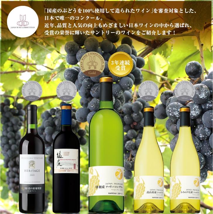 「国産のぶどうを100%使用して造られたワイン」を審査対象とした、             日本で唯一のコンクール。近年、品質と人気の向上もめざましい日本ワインの中から選ばれ、受賞の栄誉に輝いたサントリーのワインをご紹介します!
