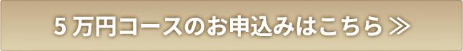 5万円コースのお申込みはこちら ≫