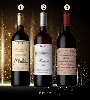 その土地を代表するトップ生産者のワイン