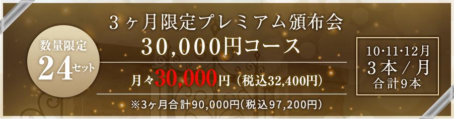 3万円コース