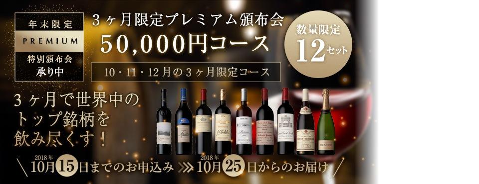 コートドール50,000円コース