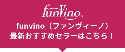 funvino(ファンヴィーノ)最新おすすめセラーはこちら!