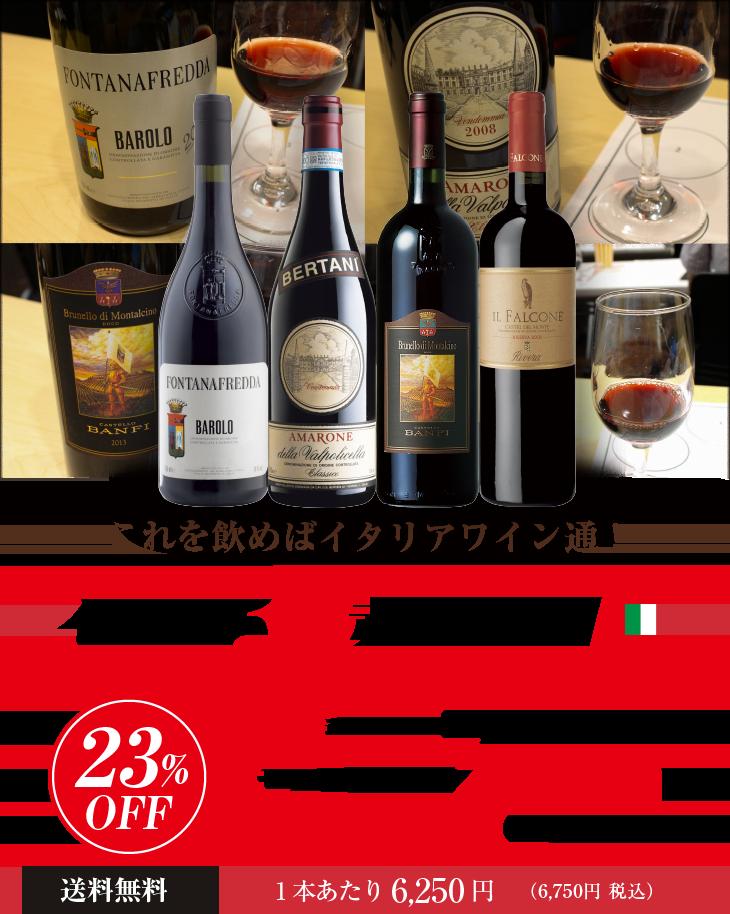 これを飲めばイタリアワイン通!イタリア3大 赤ワインプラス1 4本セット