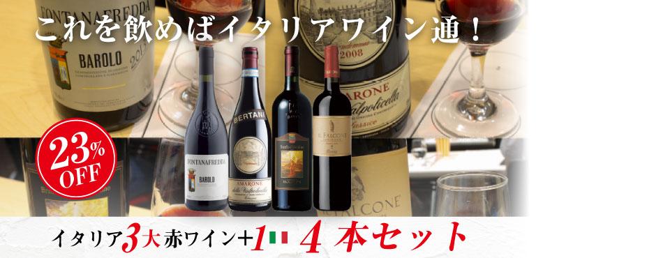イタリアンワイン