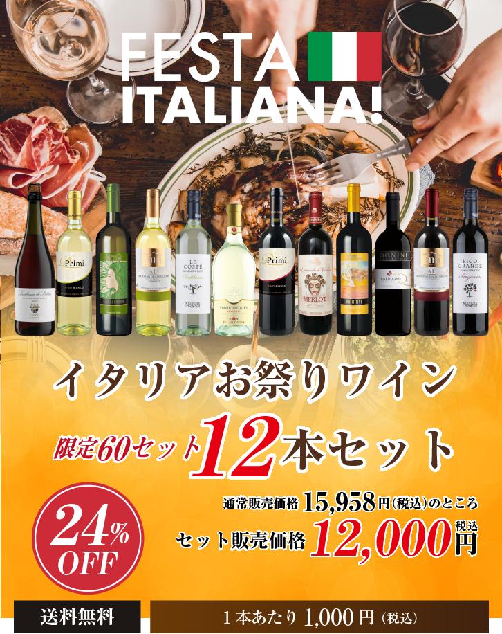 イタリアお祭りワイン夏季限定60セット12本セット