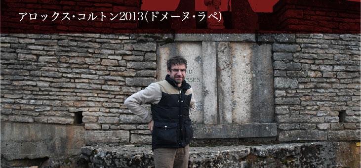 アロックス・コルトン2013