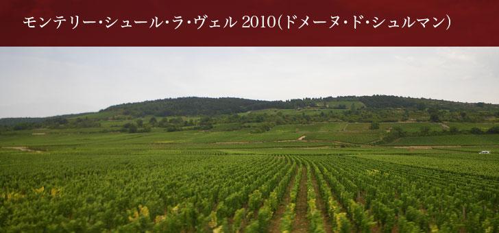 モンテリー・シュール・ラ・ヴェル 2010