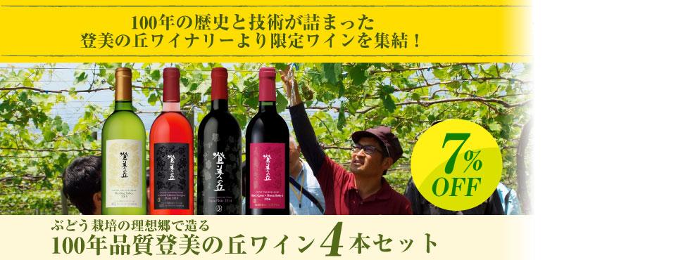 ぶどう栽培の理想郷で造る100年品質 登美の丘ワイン4本セット