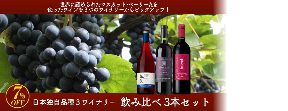 日本独自品種赤ワイン