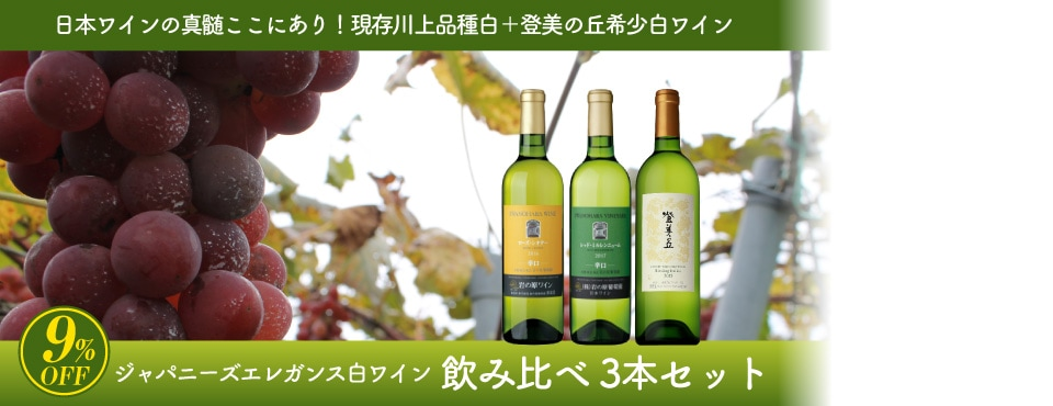 日本独自品種白ワイン