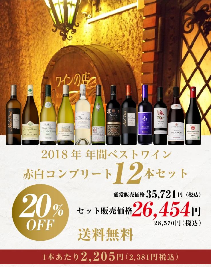2018年 年間ベストワイン赤白コンプリート12本セット