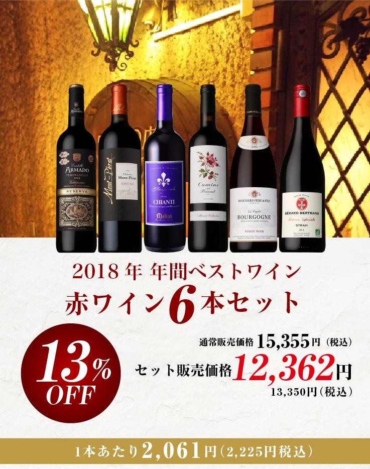 2018年 年間ベストワイン赤ワイン6本セット