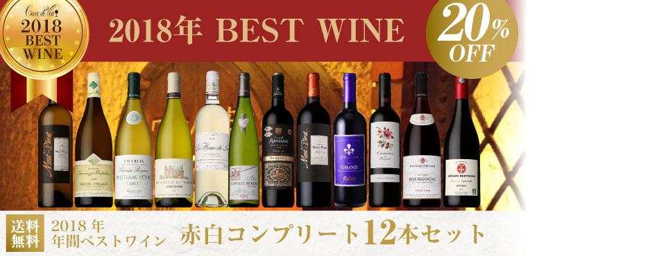 2018年年間ベストワイン赤白12本セット