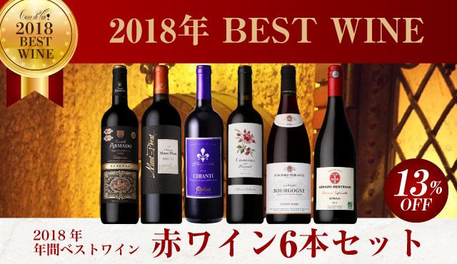 年間ベスト赤ワイン6本セット