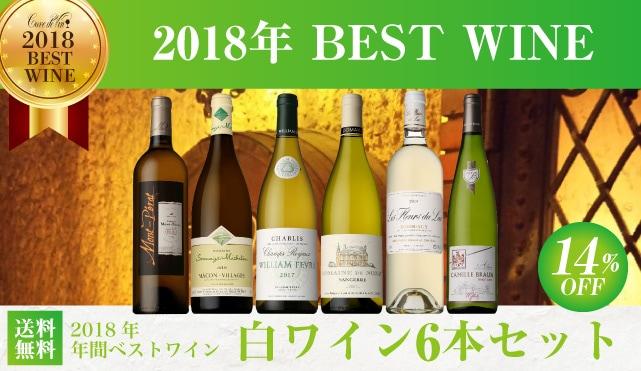 年間ベスト白ワイン6本セット