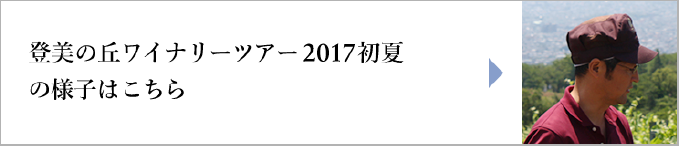 登美の丘ワイナリーツアー2017初夏