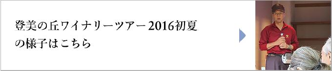 登美の丘ワイナリーツアー2016初夏