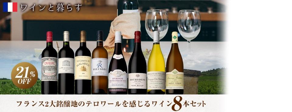 ワインと暮らすテロワ—ル8本セット
