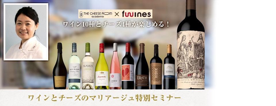 サミットワインを含めた全 10 種のワインと4種の日本チーズが楽しめるセミナー