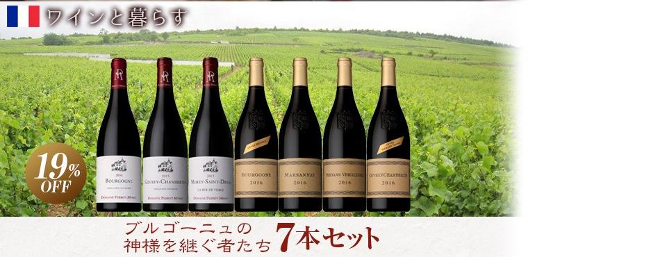 ワインと暮らす3月